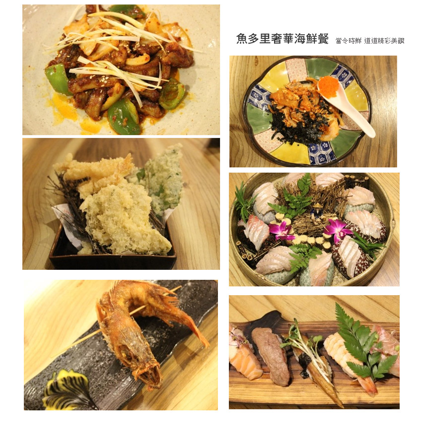 魚多里奢華海鮮餐