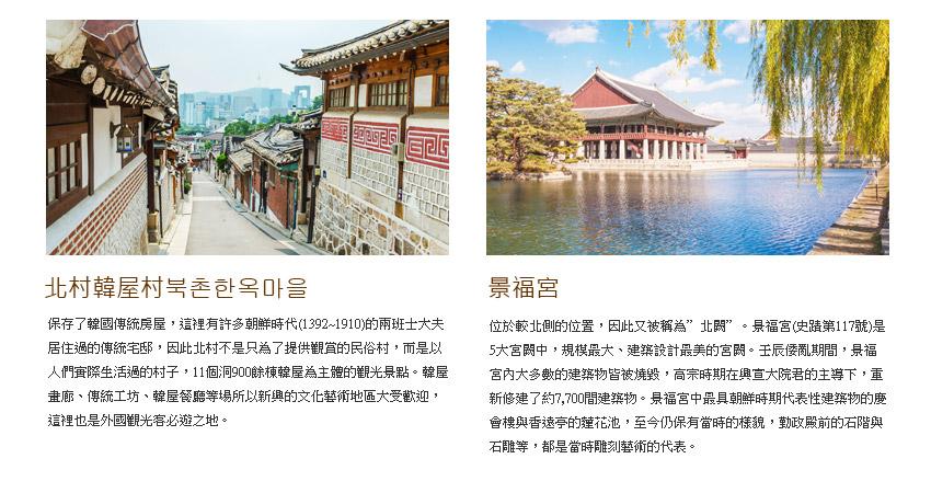 北村韓屋村+景福宮