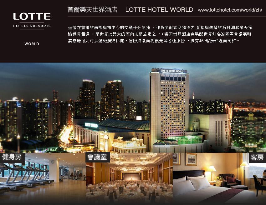 首爾樂天世界酒店