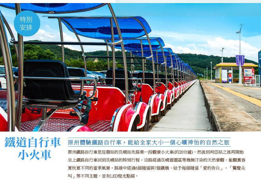 鐵道自行車小火車