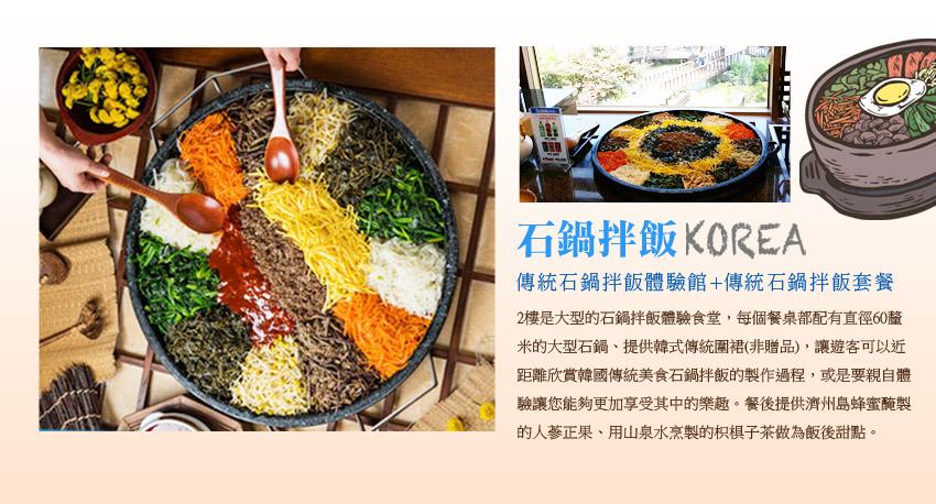 韓國體驗館石鍋拌飯