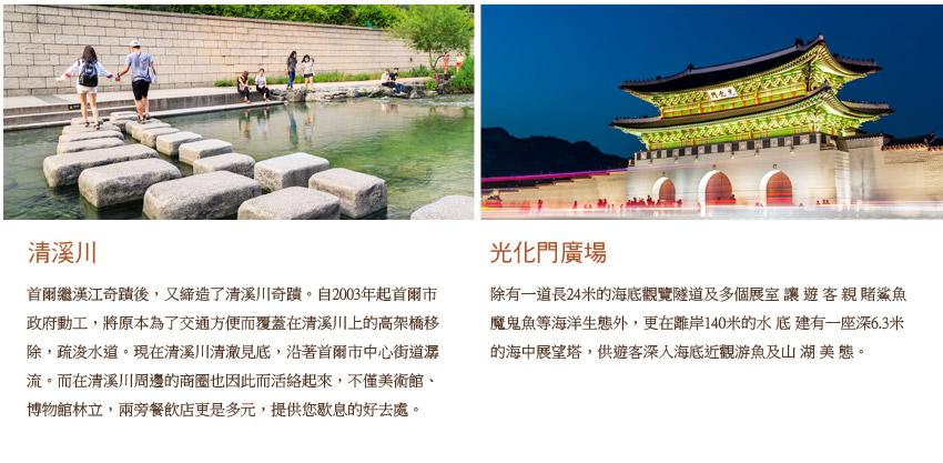 清溪川.光化門