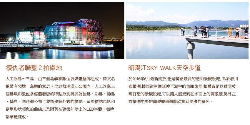 復仇者聯盟2拍攝地.昭陽江SKY WALK天空步道