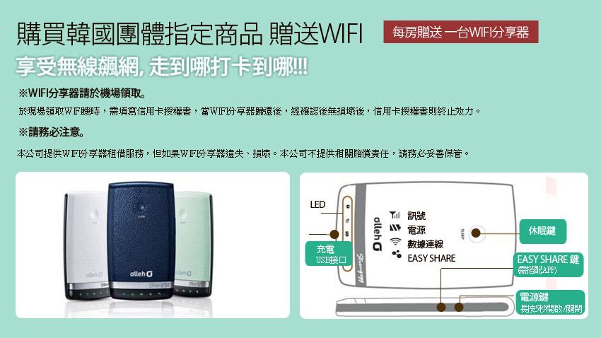 購買韓國團體指定商品送 wifi