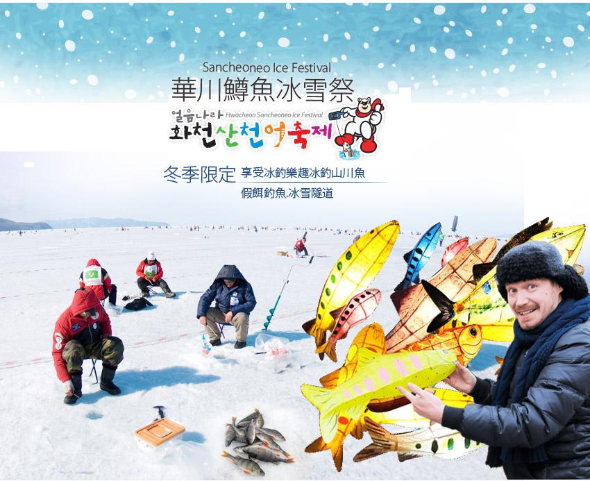 華川鱒魚冰雪祭
