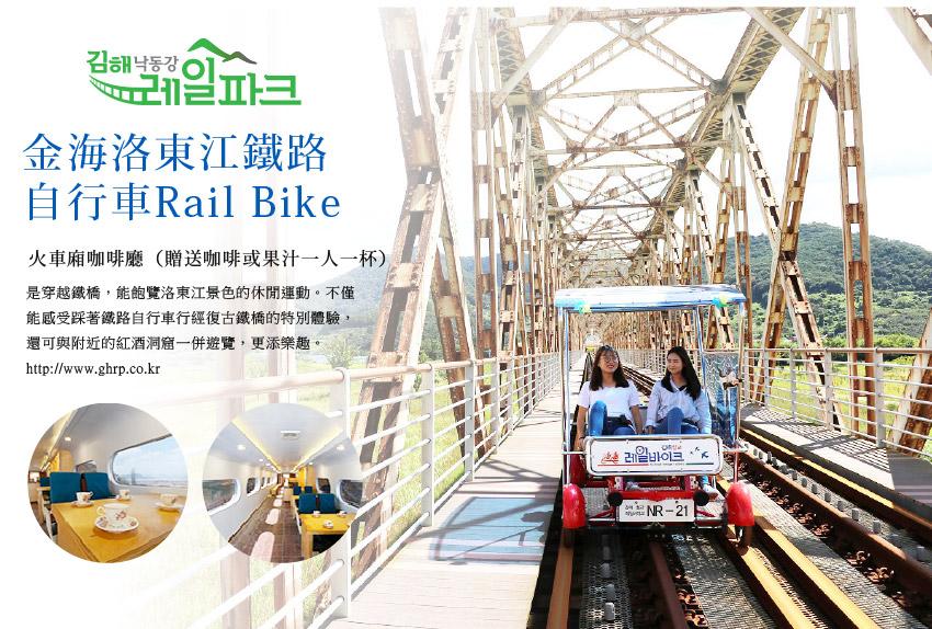 金梅洛東江鐵路自行車