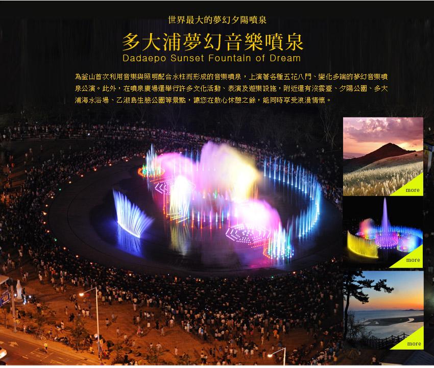 多大浦夢幻音樂噴泉