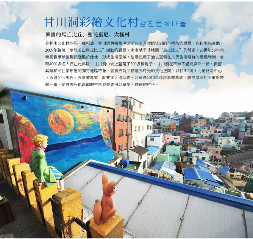 甘川洞彩繪文化村
