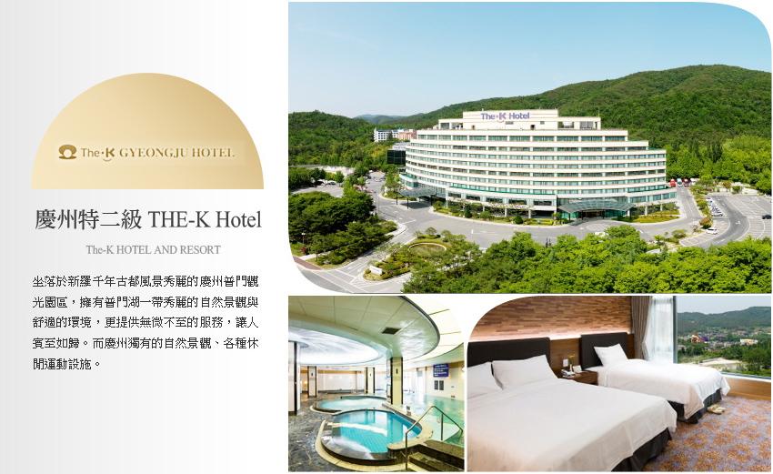 慶洲特二級THE K-HOTEL
