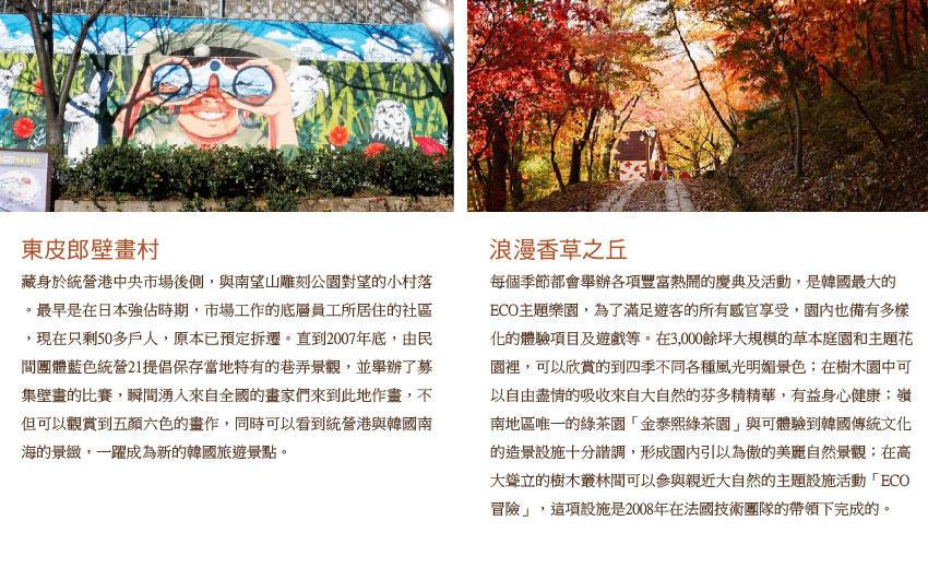 東皮郎壁畫村、浪漫香草之丘