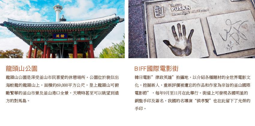 龍頭山公園、BIFF國際電影街