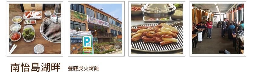 南怡島湖畔餐廳炭火烤雞