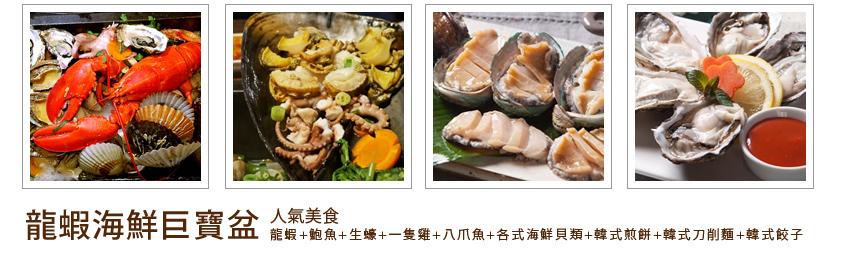 龍蝦海鮮巨寶盆(龍蝦+鮑魚+生蠔+一隻雞+八爪魚+各式海鮮貝類+韓式煎餅+韓式刀削麵+韓式餃子