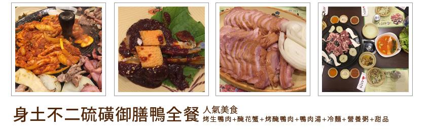 【身土不二】硫磺御膳鴨全餐烤生鴨肉