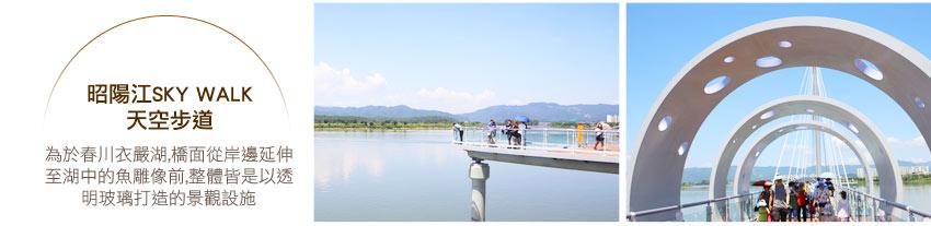 春川衣巖湖天空步道