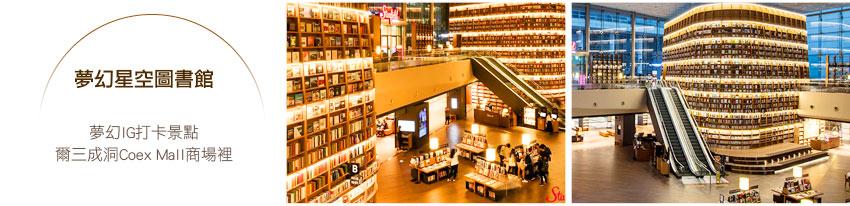 夢幻星空圖書館