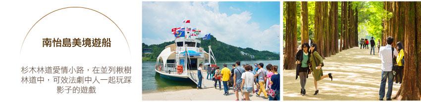 南怡島遊船