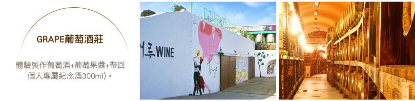 GRAPE葡萄酒莊