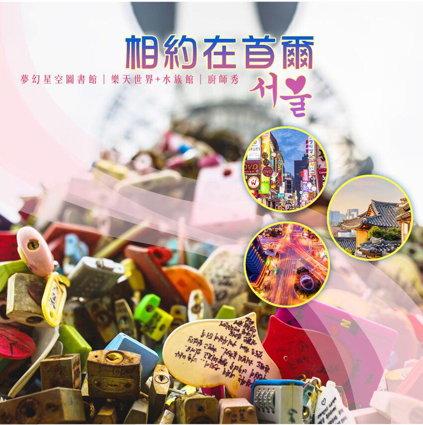 台中出發【相約在首爾】夢幻星空圖書館、首爾大公園、樂天世界+水族館、鐵道自行車、通仁市場、廚師秀4日