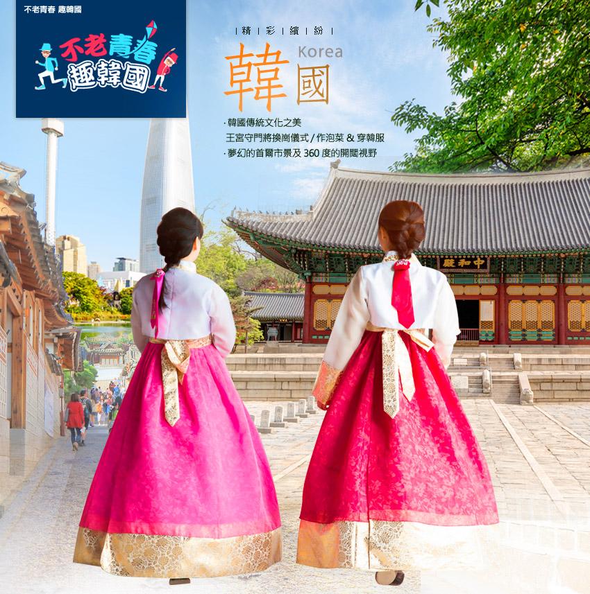 促銷【韓國玩很大】升等一晚市區、星空圖書館~尋找大明星SM TOWN、南怡島、普羅旺斯、樂天世界、塗鴉秀5日