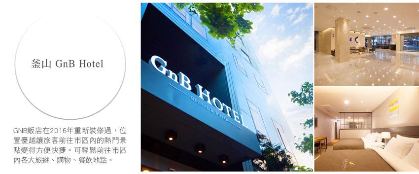 釜山 GnB Hotel