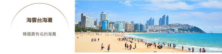 海雲台海灘