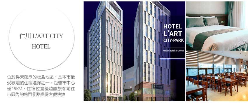 仁川LART CITY HOTEL