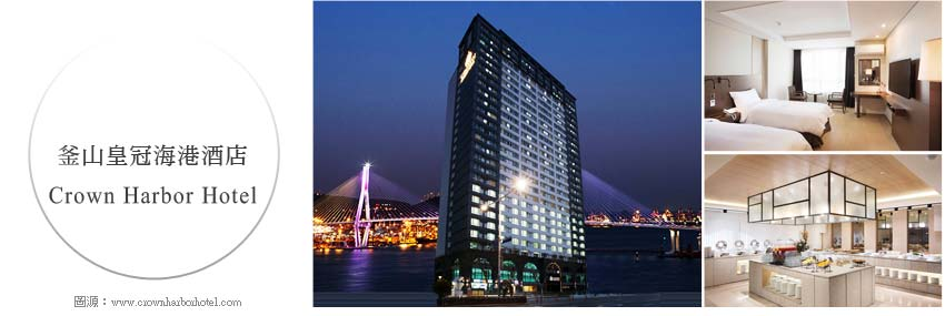 釜山皇冠海港酒店
