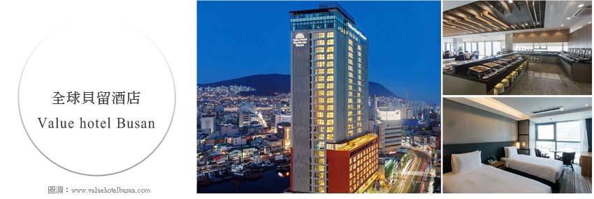 全球貝留酒店