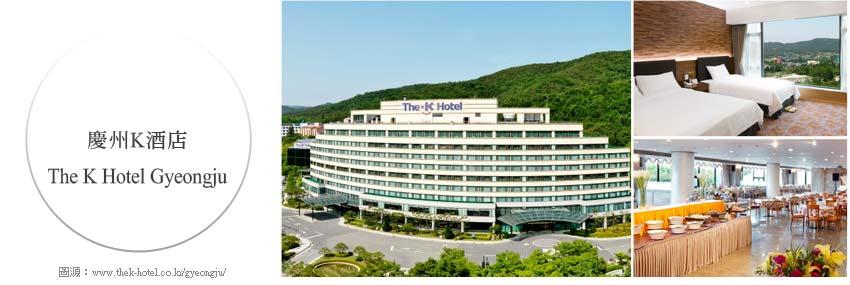 慶州K酒店