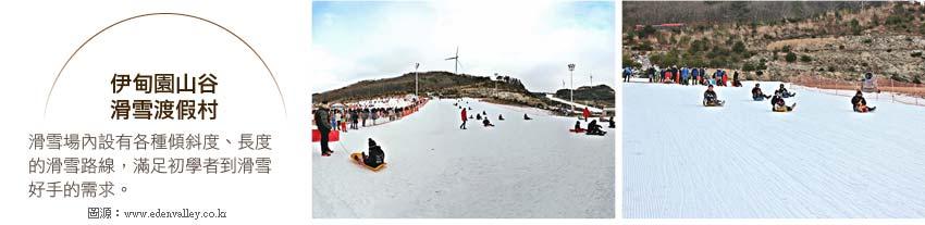 伊甸園山谷滑雪渡假村