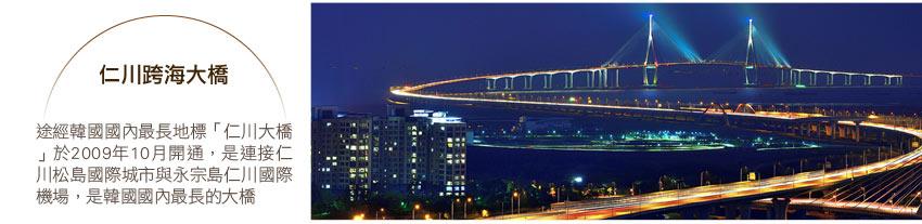 仁川跨海大橋