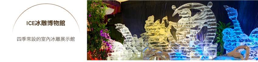 ICE冰雕博物館
