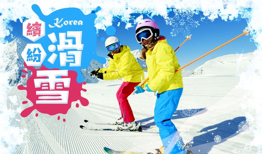 韓國繽紛滑雪
