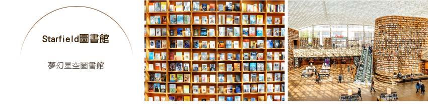 Starfield圖書館