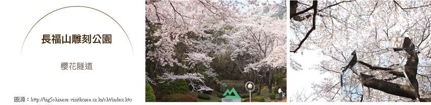 長福山雕刻公園