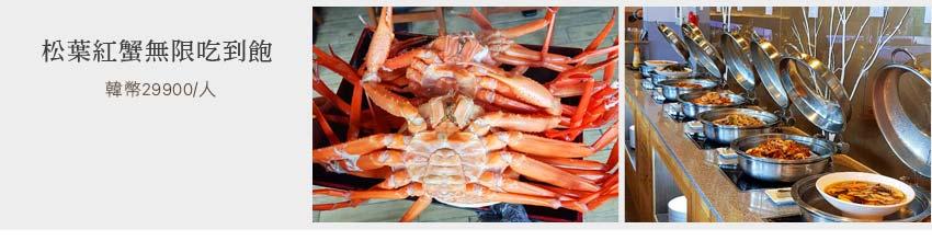 松葉紅蟹無限吃到飽