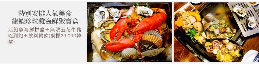 ◆特別安排人氣美食★龍蝦海鮮巨寶盆(龍蝦+鮑魚+生蠔+一隻雞+八爪魚+各式海鮮貝類+韓式煎餅+韓式刀削麵+韓式餃子