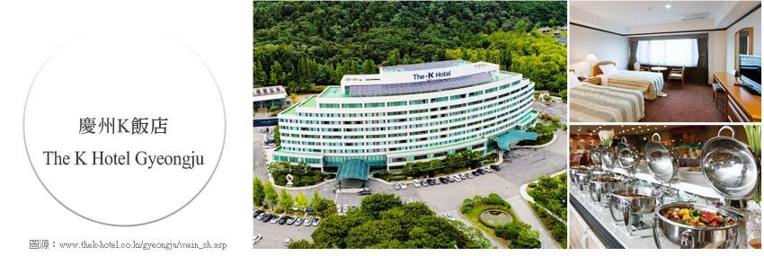 慶州K飯店
