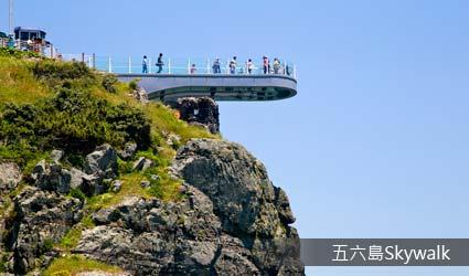 五六島Skywalk