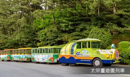 太宗臺遊園列車