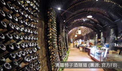清道柿子酒隧道