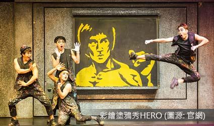 彩繪塗鴉秀HERO