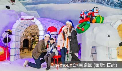Onemount冰雪樂園