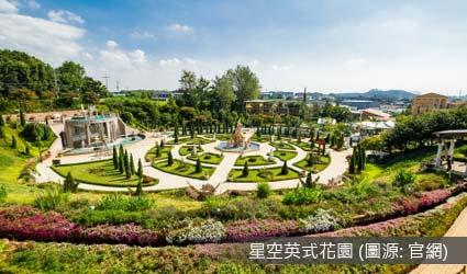 星空英式花園