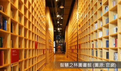 智慧之林圖書館