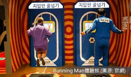 超夯~RUNNING MAN 體驗館