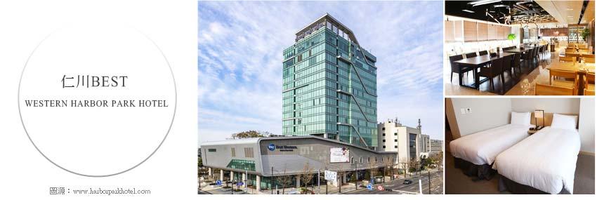 仁川 BEST WESTERN HARBOR PARK HOTEL
