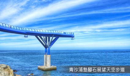青沙浦墊腳石展望天空步道