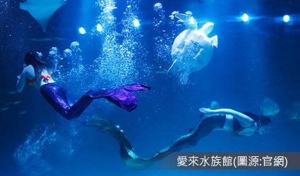愛來水族館
